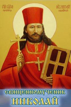 Духовный подвиг Священномучеников Николая Ермолова и Иннокентия Кикина