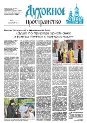 """""""Духовное пространство"""" №7"""