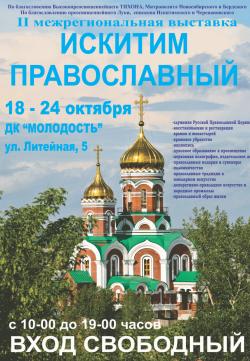 18-24 октября пройдет II межрегиональная выставка «Искитим православный»