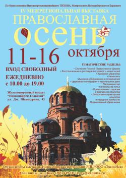 Вокзал «Новосибирск-Главный» – новое место проведения выставки «Православная осень-2013»