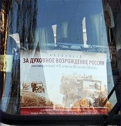 По Новосибирской области проедет Автопоезд «За духовное возрождение России»
