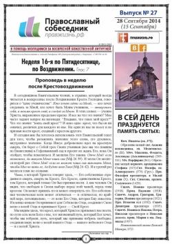 Православный собеседник, выпуск №75 от 25 сентября 2014г