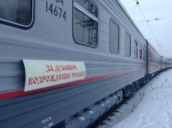 Поезд Памяти «За духовное возрождение России» посетит территорию Искитимской епархии
