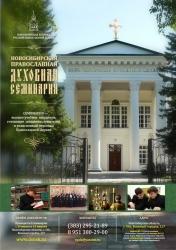 С 15 июня  Новосибирская православная духовная семинария приглашает абитуриентов