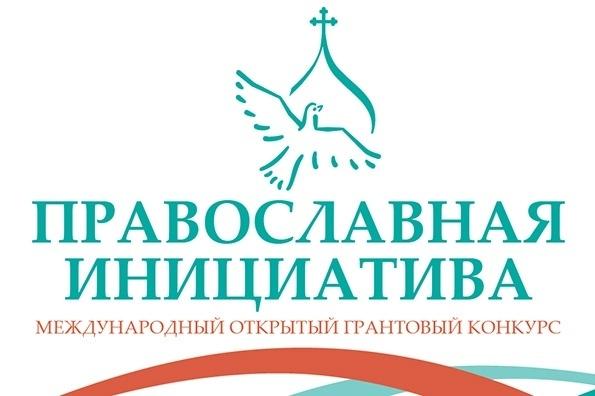 Картинки по запросу «Православная инициатива 2016-2017».