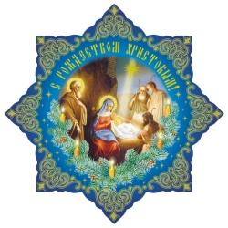 Рождественское послание Преосвященнейшего Луки, епископа Искитимского и Черепановского