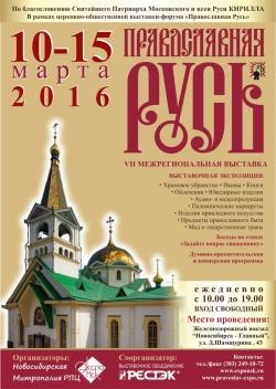Расписание работы выставки Православная Русь – 2016